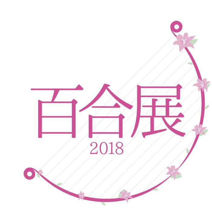 『百合展2018』ビジュアル