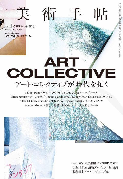 『美術手帖4・5月合併号』表紙