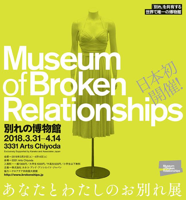 『「別れの博物館」あなたとわたしのお別れ展』ビジュアル
