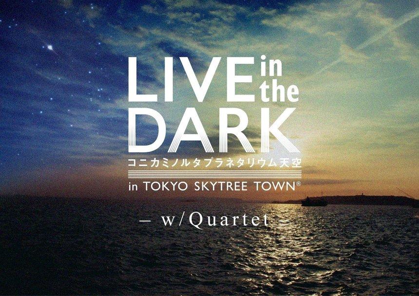 『LIVE in the DARK‐w/Quartet‐』ビジュアル