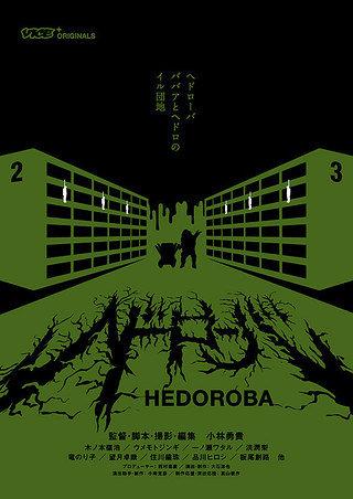 『ヘドローバ』ポスタービジュアル