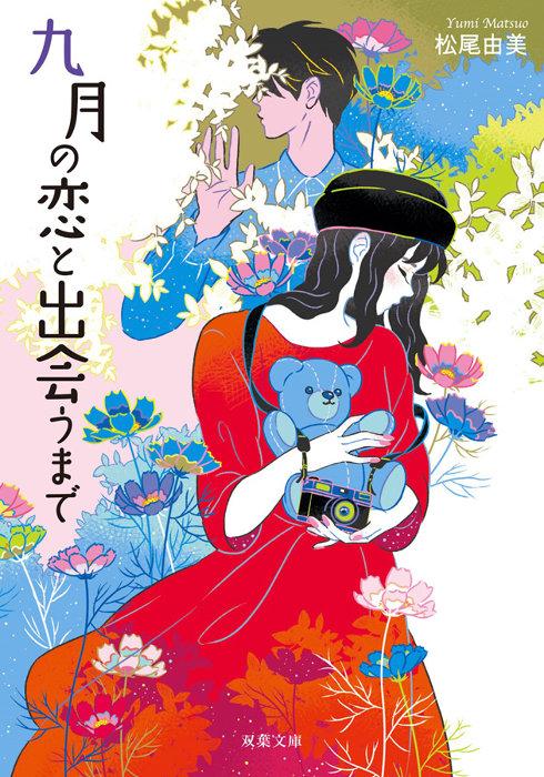 松尾由美『九月の恋と出会うまで』表紙