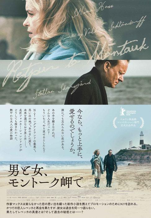 『男と女、モントーク岬で』ポスタービジュアル ©Ziegler Film/Franziska Strauss