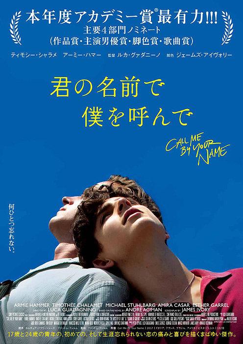 『君の名前で僕を呼んで』ポスタービジュアル ©Frenesy, La Cinefacture