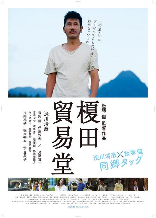 『榎田貿易堂』ポスタービジュアル ©2017映画「榎田貿易堂」製作委員会