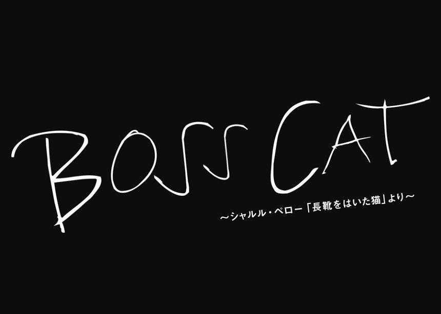 『舞台「BOSS CAT」~シャルル・ペロー「長靴をはいた猫」より~』ロゴ