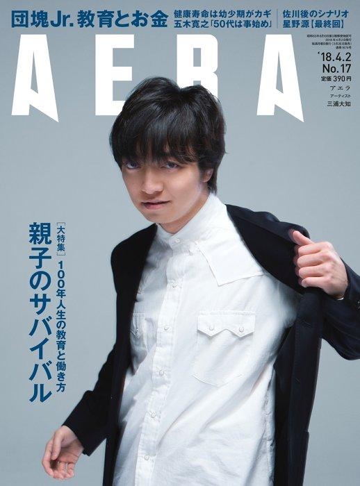 『AERA』2018年4月2日号表紙