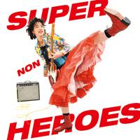のん『スーパーヒーローズ』CD+DVD盤
