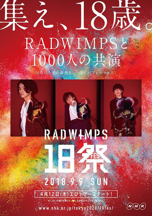 『RADWIMPS 18祭』キービジュアル