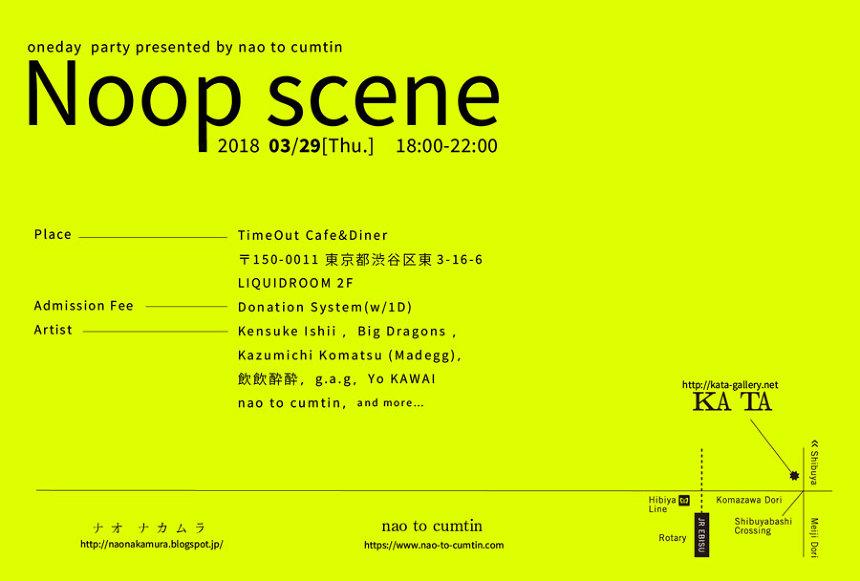 『Noop scene』ビジュアル
