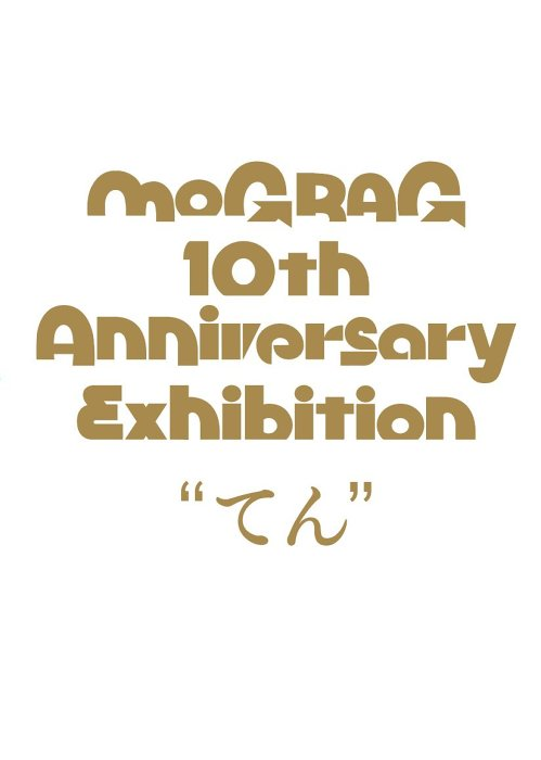 "『mograg 10th Anniversary Exhibition""てん""』ビジュアル"