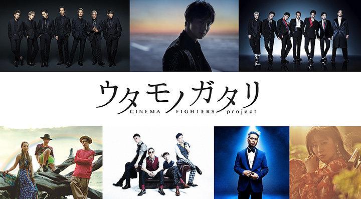 『ウタモノガタリ-CINEMA FIGHTERS project-』主題歌アーティスト ©2018 CINEMA FIGHTERS