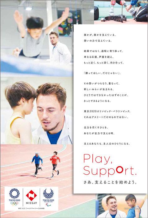 「日本生命 Play, Support」ビジュアル
