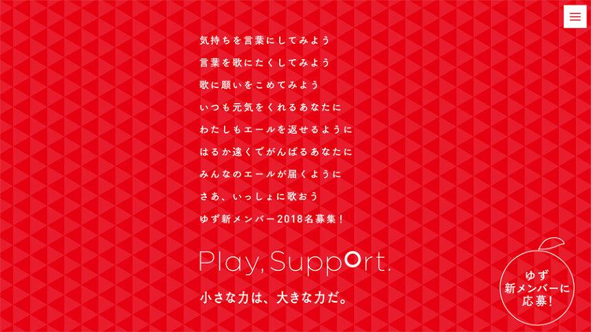 「ゆず2018プロジェクト with 日本生命」ビジュアル