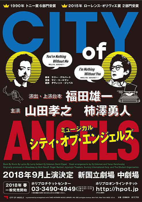『シティ・オブ・エンジェルズ』東京公演ポスタービジュアル