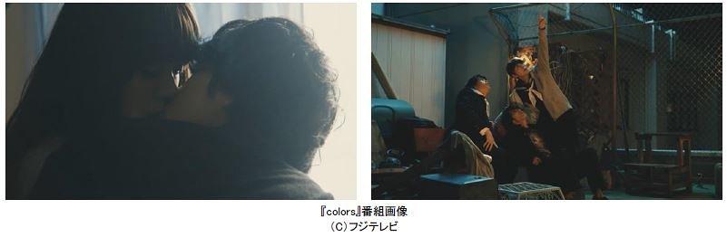 『colors』 ©フジテレビ
