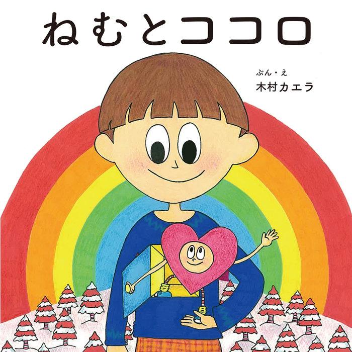 木村カエラ『ねむとココロ』表紙