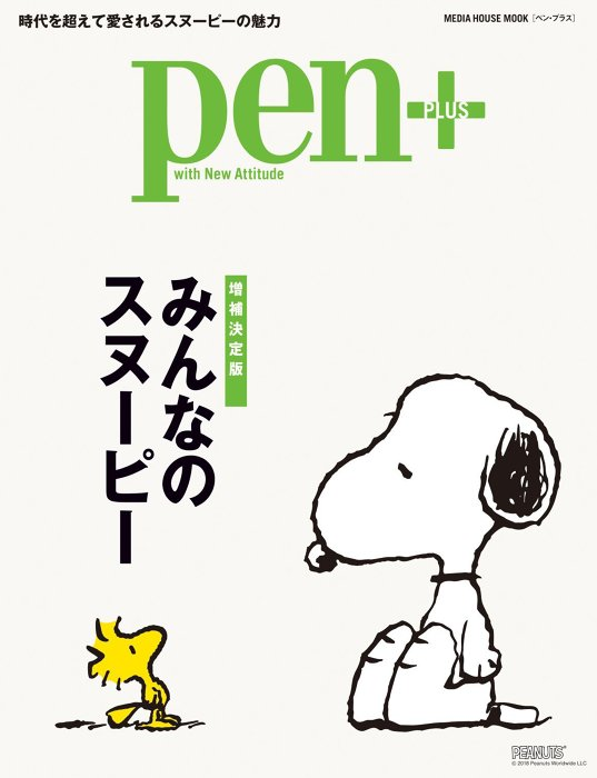 『Pen+ みんなのスヌーピー』表紙