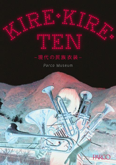 『KIRE・KIRE・TEN -現代の民族衣装-』ポスタービジュアル