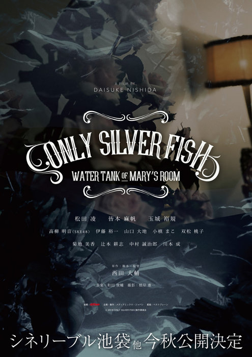 『ONLY SILVER FISH -WATER TANK OF MARY'S ROOM』ポスタービジュアル ©2018「ONLY SILVER FISH」製作委員会