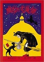 角野栄子『魔女の宅急便』(福音館書店)表紙