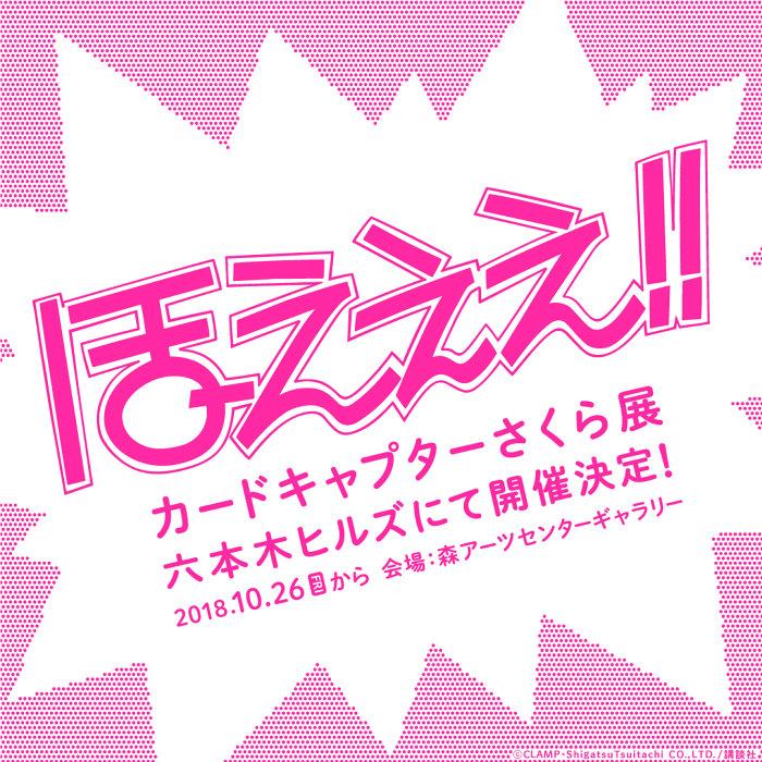 『カードキャプターさくら展』ビジュアル ©CLAMP・ShigatsuTsuitachi CO.,LTD./講談社