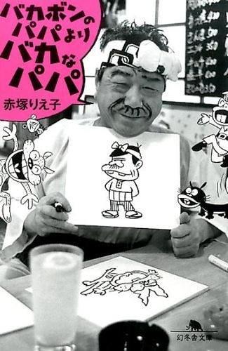 赤塚りえ子『バカボンのパパよりバカなパパ』表紙(幻冬舎文庫)