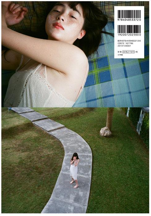 『月刊モトーラ世理奈・夏 写真 二階堂ふみ』裏表紙