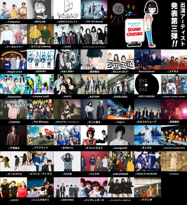 『Shimokitazawa SOUND CRUISING 2018』第3弾出演者一覧