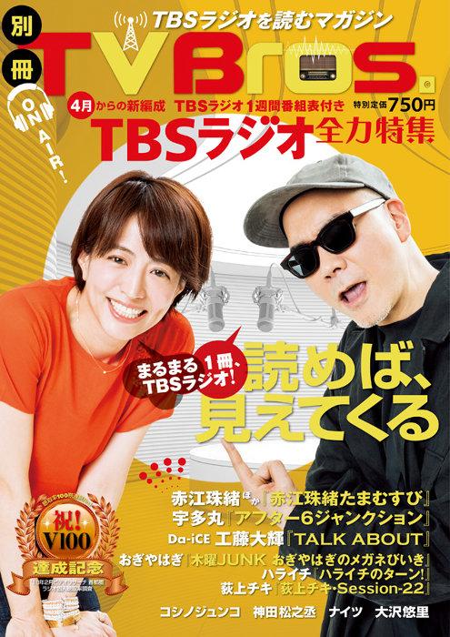 『別冊TV Bros. TBSラジオ全力特集』表紙
