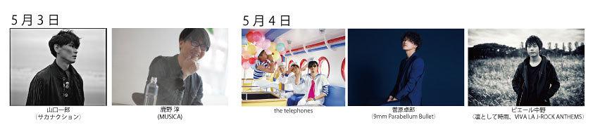 『NIHGT VIVA!』出演者、左から山口一郎(サカナクション)、鹿野淳、the telephones、菅原卓郎(9mm Parabellum Bullet)、ピエール中野(凛として時雨)