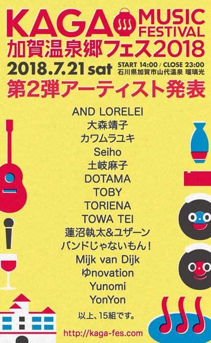 『加賀温泉郷フェス2018』第2弾出演者一覧