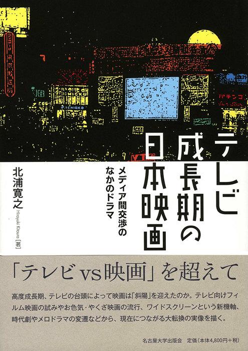 『テレビ成長期の日本映画―メディア間交渉のなかのドラマ―』帯付表紙