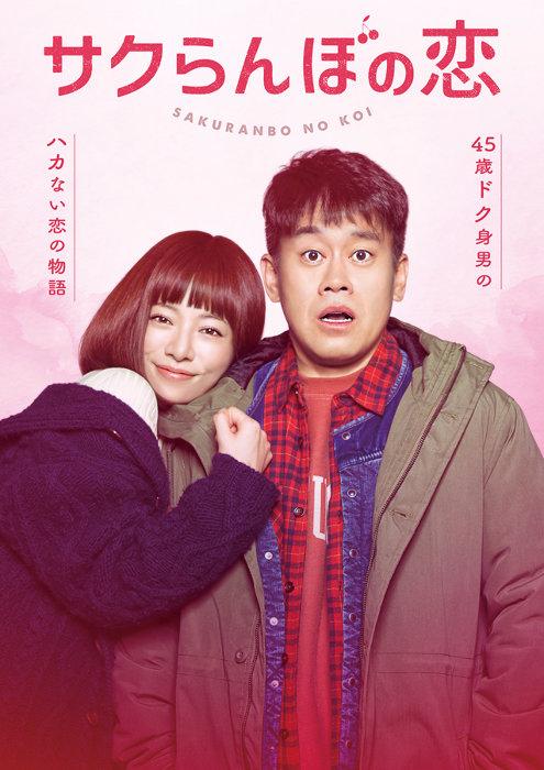 『サクらんぼの恋』メインビジュアル ©2018吉本興業