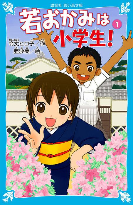 『若おかみは小学生!』表紙 ©令丈ヒロ子・亜沙美・講談社/若おかみは小学生!製作委員会
