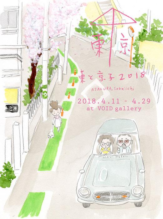 『東と京子 2018』展ビジュアル