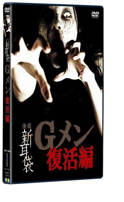 『怪談新耳袋Gメン復活編』ジャケット