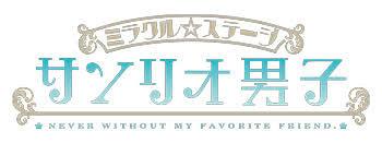 『ミラクル☆ステ―ジ「サンリオ男子」』ロゴ ©2015, 2018 SANRIO CO., LTD.  ミラクル☆ステージ『サンリオ男子』製作委員会 2018
