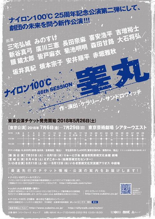 ナイロン100℃ 46th SESSION『睾丸』チラシビジュアル