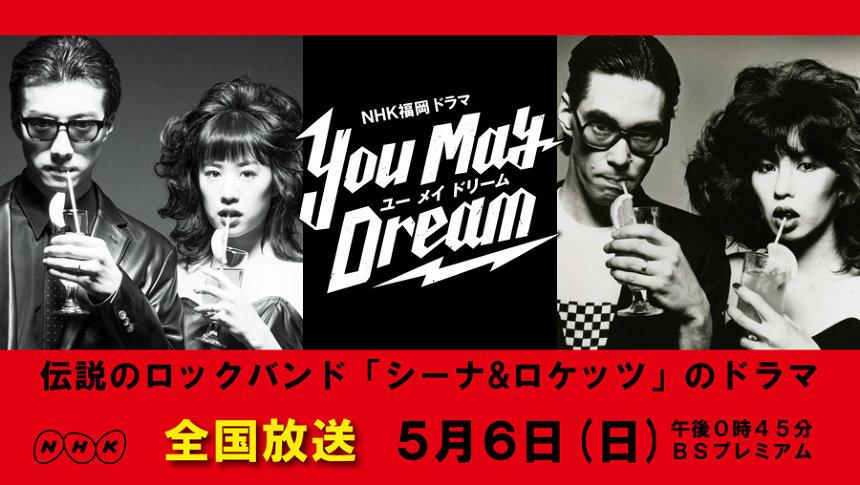 『You May Dream』全国放送決定ビジュアル