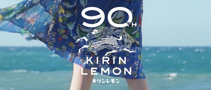 キリンレモン新CM「透明なままでゆけ。」篇