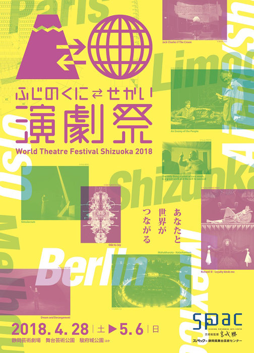 『ふじのくに⇄せかい演劇祭2018』ガイドパンフレット表紙