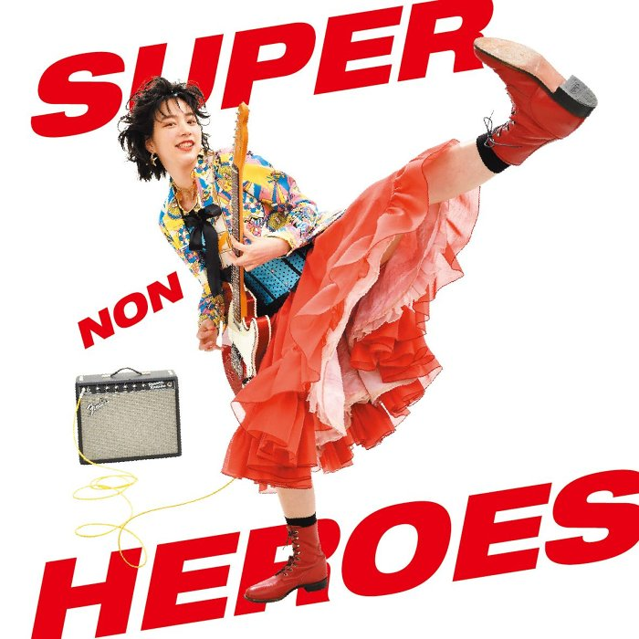 のん『スーパーヒーローズ』CD+DVD盤ジャケット