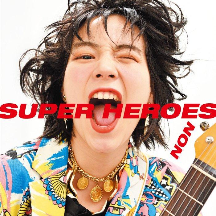 のん『スーパーヒーローズ』CD only盤ジャケット