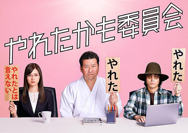 『やれたかも委員会』ティザービジュアル ©2018吉田貴司/ドラマ「やれたかも委員会」製作委員会・MBS
