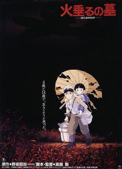 『火垂るの墓』ビジュアル ©野坂昭如/新潮社, 1988