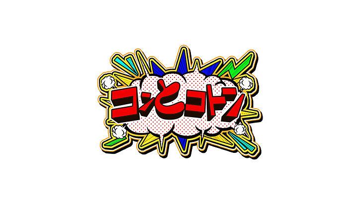 『コンとコトン』ロゴ