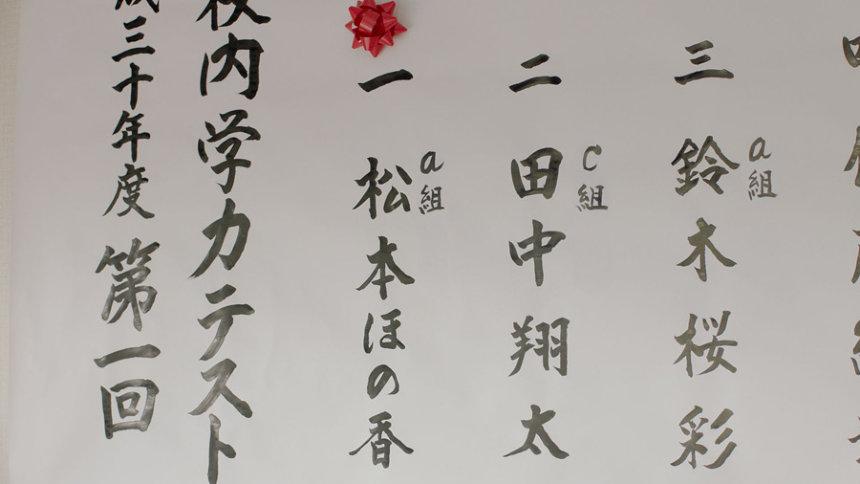 au CM「意識高すぎ!高杉くん」シリーズ「文武両道」篇より