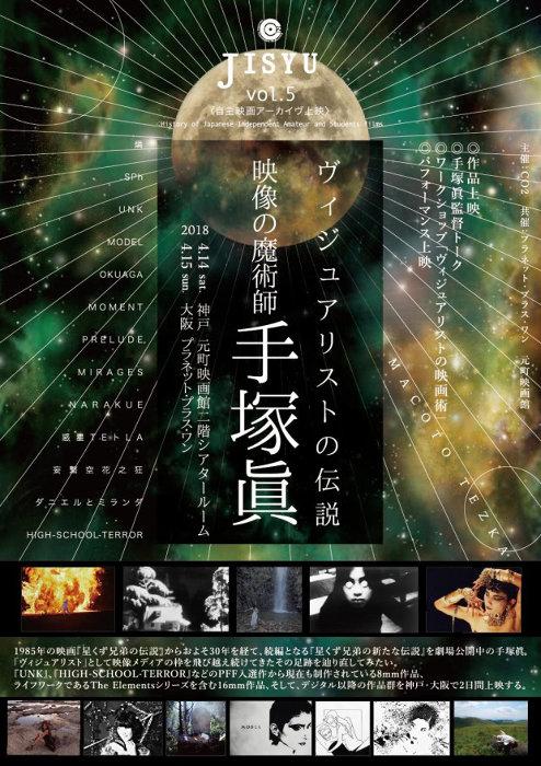 『ヴィジュアリストの伝説 映像の魔術師手塚眞』メインビジュアル