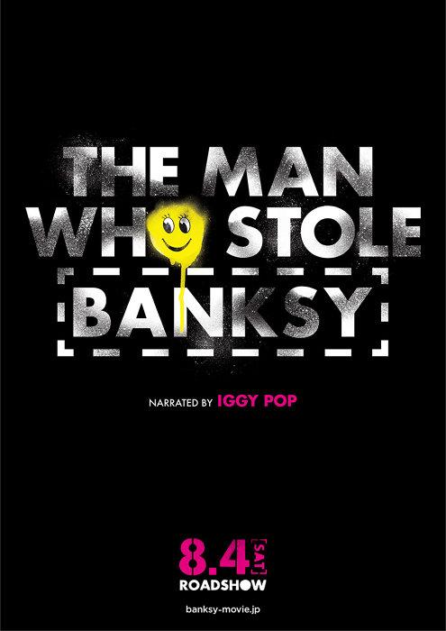 『バンクシーを盗んだ男』ティザービジュアル ©MARCO PROSERPIO 2017